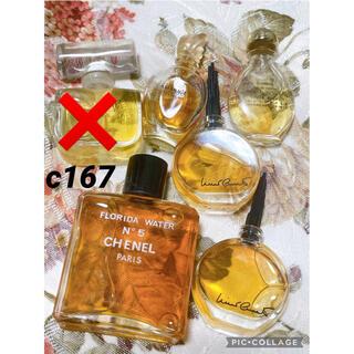 GIVENCHY - C167  ジバンシィ シャネル 資生堂 グラン 香水 5個セット まとめ ミニ