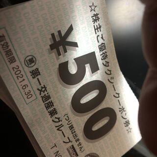 第一交通タクシーチケット 4200円分(その他)