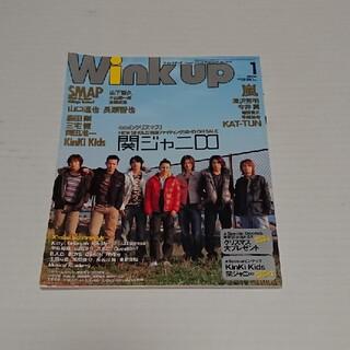 ワニブックス(ワニブックス)のWink up (ウィンク アップ) 2007年01月号(アート/エンタメ/ホビー)