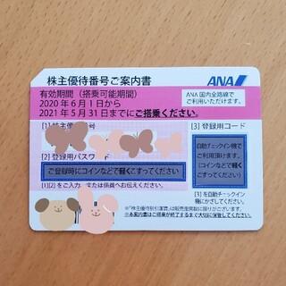 エーエヌエー(ゼンニッポンクウユ)(ANA(全日本空輸))のANA 株主優待 1枚 期限11/30※複数枚可能です(航空券)