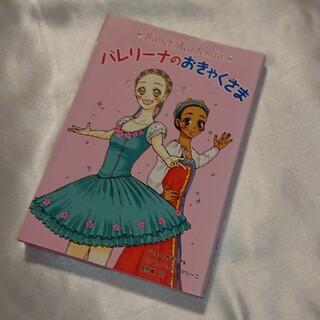 チャコット(CHACOTT)の🌺バレリ-ナのおきゃくさま ポプラ社 バレエ・アカデミア6(絵本/児童書)