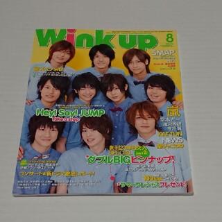 ワニブックス(ワニブックス)のWink up (ウィンク アップ) 2010年08月号(アート/エンタメ/ホビー)
