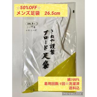 【50%OFF】メンズ足袋26.5cm(和装小物)