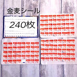 タチキチ(たち吉)の金麦シール♡240枚(バラ売り可)(ビール)