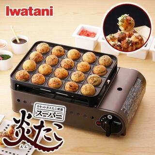 イワタニ(Iwatani)の新品未開封iwataniカセットガス たこ焼き器 スーパー炎たこCB-ETK-1(たこ焼き機)