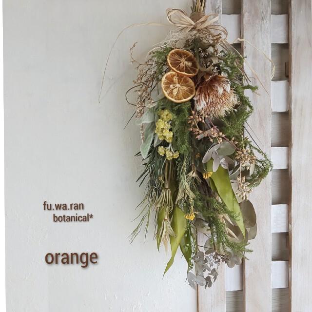 専用*プロテア&オレンジ  ドライフラワースワッグ ハンドメイドのフラワー/ガーデン(ドライフラワー)の商品写真