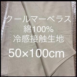 クールマーベラス 冷感接触生地 綿100% 涼しい綿生地 薄手ニット生地(生地/糸)