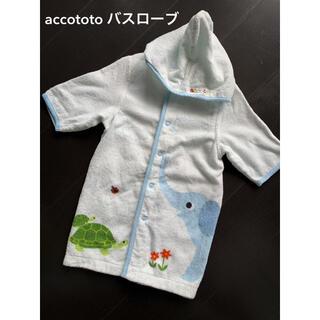 accototo アッコトト【洗濯のみ】バスローブ 80cmくらい(バスローブ)