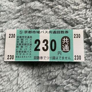 京都市域バス共通回数券 15枚(その他)