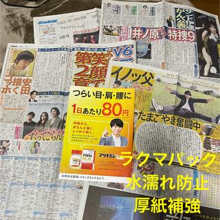 ブイシックス(V6)の日刊スポーツ V6 解散 記事5ページ  即購入可 プラスオマケ記事(印刷物)