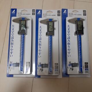 新品❗格安‼️シンワ デジタルノギス 150mm(工具/メンテナンス)