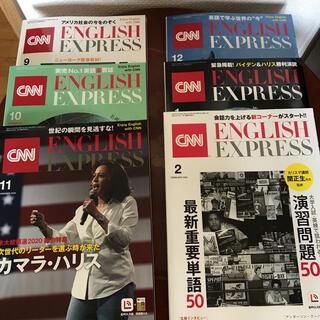 MAy様専用 CNN English express 2月号のみ(語学/資格/講座)