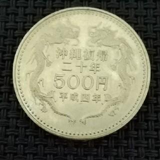 沖縄復帰20年500円記念硬貨(貨幣)