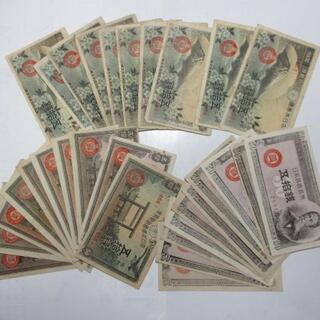 政府紙幣50銭札3種30枚セット 古銭 古紙幣 旧札 旧紙幣(貨幣)