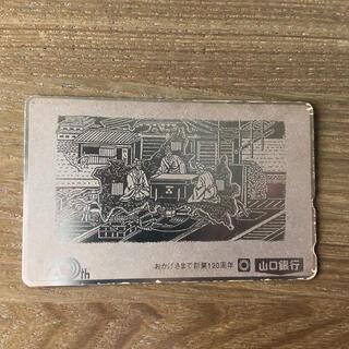 【未使用】テレホンカード 50度(その他)