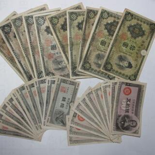 古紙幣3種30枚セット 古銭 旧札 旧紙幣(貨幣)