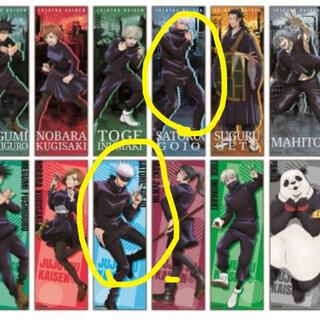 呪術廻戦 キャラポス コレクション ポスター 五条悟 2枚セット(キャラクターグッズ)