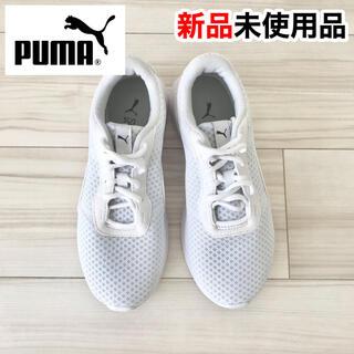 プーマ(PUMA)の【新品未使用品】プーマ PUMA 超軽量 ホワイトスニーカー ウォーキング(スニーカー)