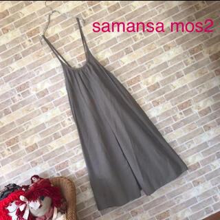 SM2 - samansa mos2【美品】キャミサロペット