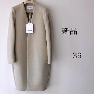 エンフォルド(ENFOLD)の新品/36 ENFOLD エンフォルド ウール リバー ノーカラー コート(ロングコート)