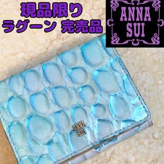ANNA SUI - 【完売色 希少】ANNA SUI ラグーン 三つ折りBOX ミニウォレット 財布