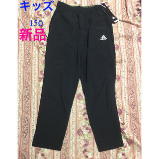 アディダス(adidas)のadidas アディダス ジャージ パンツ キッズ 150  ブラック 黒 新品(その他)