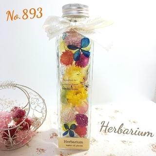 ハーバリウム No.893 、No.895 専用出品(その他)