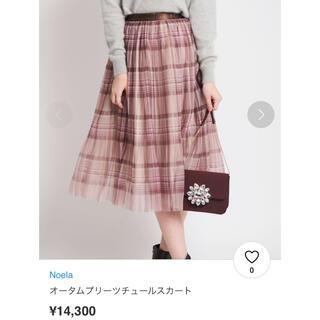 ノエラ(Noela)のタグ付き新品Noela オータムプリーツチュールスカート(ロングスカート)