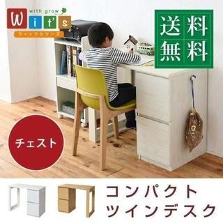 子どもから大人まで長く使える☆コンパクトツインデスクセット(チェスト付)(学習机)