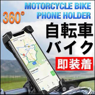 スマホホルダー 自転車ホルダー 携帯ホルダー バイク GPS ナビ 固定 自転車(その他)