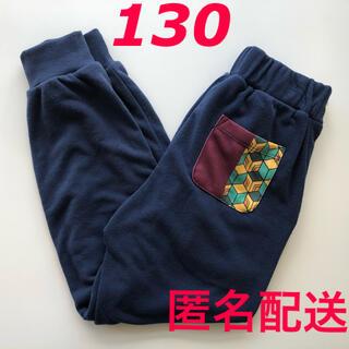 しまむら - 鬼滅の刃 富岡義勇 スウェット パンツ 130 ズボン 男の子 バースデイ 匿名