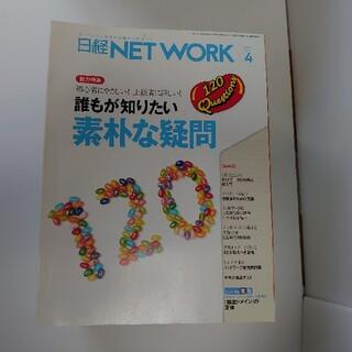 ニッケイビーピー(日経BP)の日経ネットワーク バックナンバー 2012年4月〜2014年8月(専門誌)