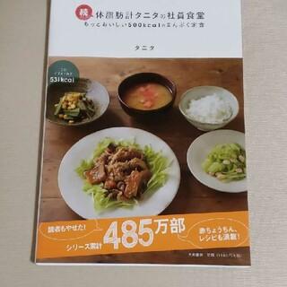 タニタ(TANITA)の「体脂肪計タニタの社員食堂 ・続」タニタ発行 《未使用品》(料理/グルメ)