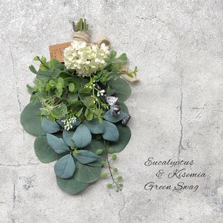 送込:ユーカリポプルス&キシミアのグリーンスワッグ / 造花 スワッグ アナベル(その他)
