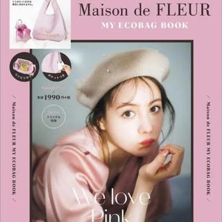 メゾンドフルール(Maison de FLEUR)のMaison de FLEUR メゾンドフルール(ファッション)