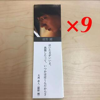 綾野剛 映画 怒り しおり 9枚セット  非売品(男性タレント)