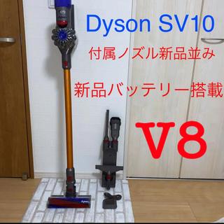 ダイソン(Dyson)の新品バッテリー搭載Dyson SV10セット(掃除機)