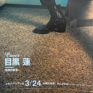 anan No.2242 SnowMan 目黒蓮 予告(アート/エンタメ/ホビー)