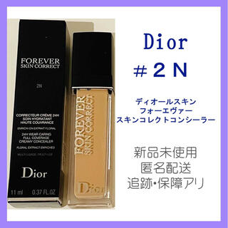 Dior - 【新品】Dior コンシーラー 2N