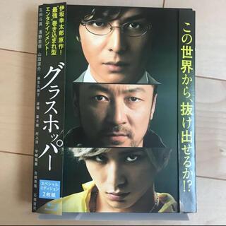 ヘイセイジャンプ(Hey! Say! JUMP)のグラスホッパー スペシャル・エディション Blu-ray DVD(日本映画)