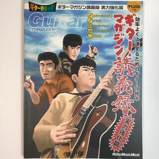 ギタ-・マガジン講義録 実力強化篇 実力強化篇(エレキギター)
