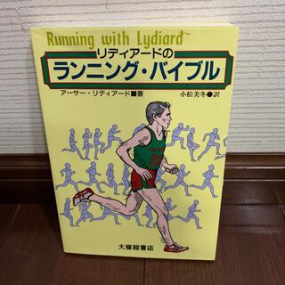 リディア-ドのランニング・バイブル(趣味/スポーツ/実用)