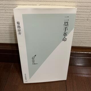 二塁手革命(文学/小説)