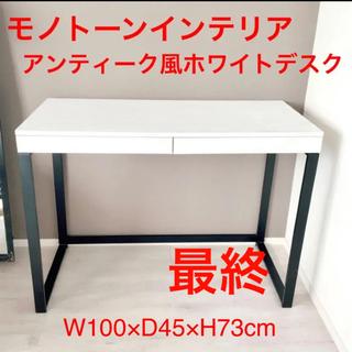 アクタス(ACTUS)のアンティーク 風 シャビーシック デスク 勉強机 テーブル ホワイトデスク 机(学習机)