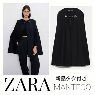 ザラ(ZARA)の新品 ZARA MANTECO ロングケープコート ポンチョ(ポンチョ)