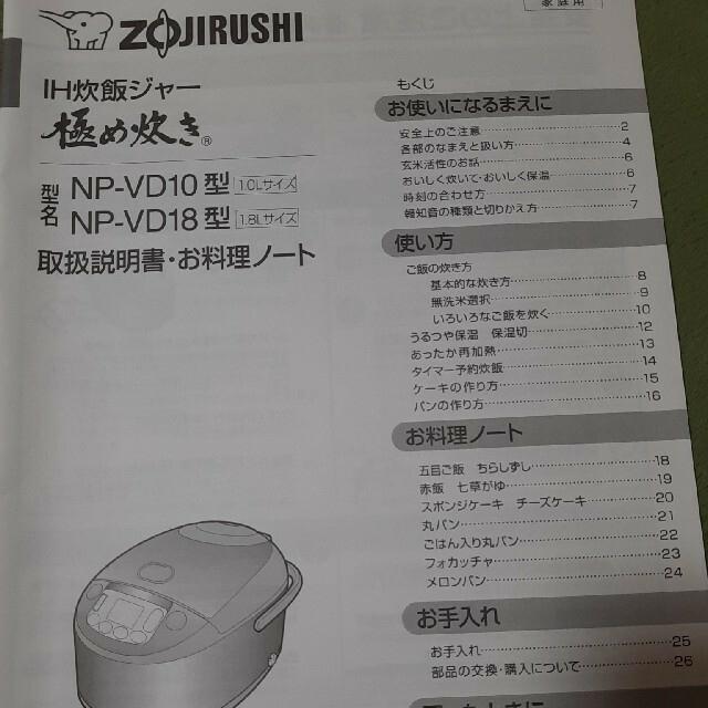 象印(ゾウジルシ)のZOJIRUSHI NP-VD10 象印 スマホ/家電/カメラの調理家電(炊飯器)の商品写真