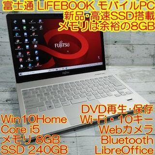 富士通 - 美品 富士通 SH75 ノートパソコン i5 8GB 新品SSD DVD カメラ