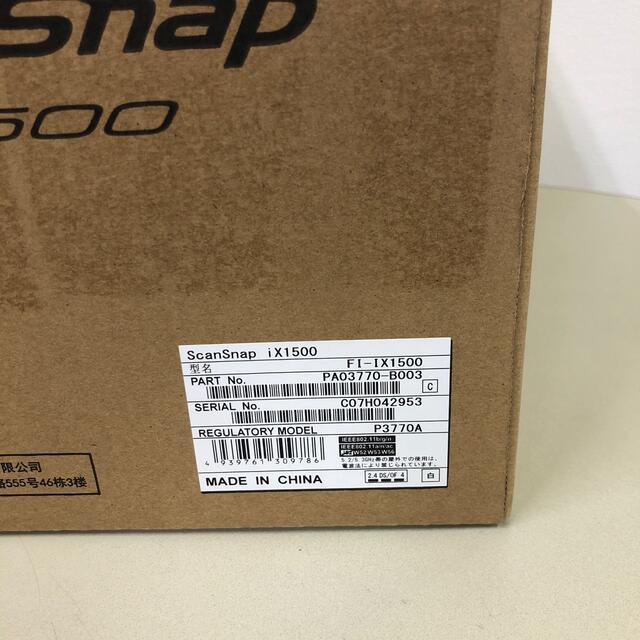 富士通(フジツウ)のScanSnap ix1500 スマホ/家電/カメラのPC/タブレット(PC周辺機器)の商品写真