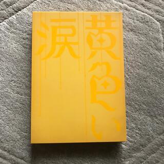 アラシ(嵐)の嵐 黄色い涙〈初回限定版〉 DVD(日本映画)