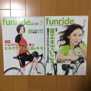 funride(ファンライド) 2011.9月 2012.5月 2冊セット(趣味/スポーツ)